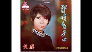 黄鸝--枕畔留香--枕边留香1970--Wong Li