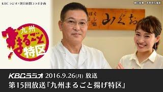 KBCラジオ×朝日新聞 コラボ企画 『九州まるごと特区』は、九州各地の様...
