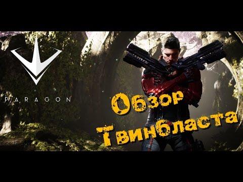 видео: paragon - Обзор Твинбласта