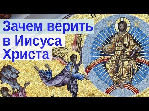 Почему нужно верить в Христа, а не просто в Бога