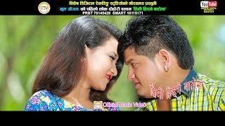 New Nepali Lok Dohori 2074/2017 || Timi Hidne Batoma || Shova Thapa & Khum GM Ft. Basanta/Amrita