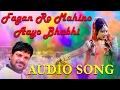 Fagan Ro Mahino Aayo Bhabhi Asha Prajapati Fagan Geet Full Audio Rajasthani DJ Mix फ गण 2017 mp3