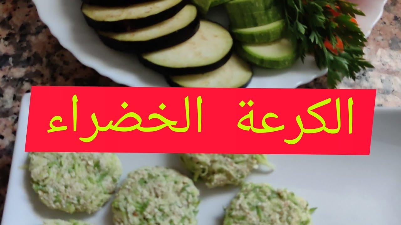 الكرعة الخضراء على وصفتين شهيوات تغذية صحية 💯💯