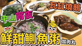 [Poor travel中山] 宵夜一流!招牌瓦缸燒鵝!鮮甜鰂魚粥!上湯辣椒葉!合城集北水蛇粥 Zhongshan Travel Vlog 2019