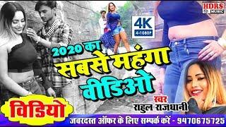 Download Video // Rahul Rajdhani 2020 New Bhojpuri Sad Song // Ka Puchhe Ke Pari Bhagwan Se // Rahul Sad Song