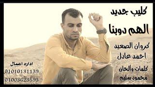 فديو كليب الفنان احمد عادل | الهم دوبنا جديد 2020 | كلمات كوكب الصعيد | 🔥♥️