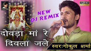 दोवड़ा मा रे दिवला जले {{Singer--Gokul Sharma}} Remix Song || दुनिया दर्शन आवे  || Dowda Mataji live