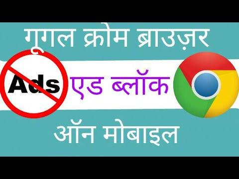 how to get rid of ads on google chrome mobile
