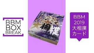 公式! 日本一早いBBM カード BOX BREAK 【096】 BBM 2019 大相撲カード