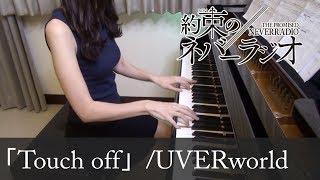 約束のネバーランド OP Touch Off UVERworld The Promised Neverland [ピアノ]