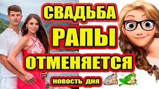 Дом 2 НОВОСТИ - Эфир 16.03.2017 (16 марта 2017)