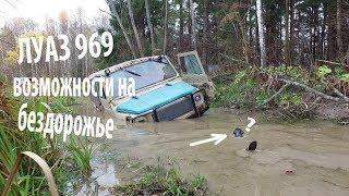 Возможности ЛУАЗ 969 на БЕЗДОРОЖЬЕ | Авто за 50000 рублей круче любого джипа.
