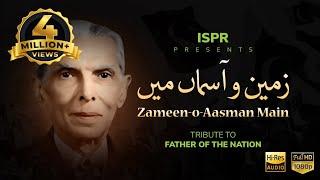 Zameen-o-Aasman | Sahir Ali Bagga | Tribute to Quiad-e-Azam M. Ali Jinnah 2017 (ISPR Official Song)