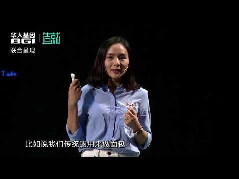 【造就】演讲 | 华大基因沈玥:基因技术是把双刃剑,用不好会毁灭人类