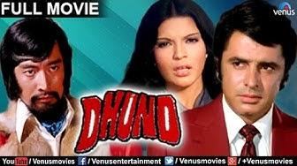 Dhund - Bollywood Full Movie   Zeenat Aman Movies   Sanjay Khan   Bollywood Thriller Movies