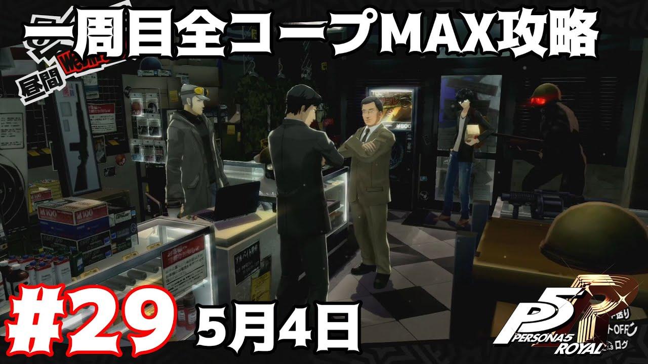 5 ロイヤル コープ max 攻略 ペルソナ