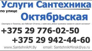 Сантехник улица Октябрьская Минск