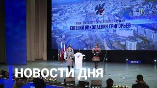 Новости дня. 02 апреля 2021 года. Информационная программа «Якутия 24»