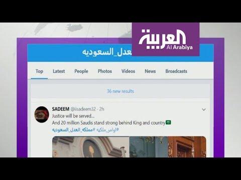التفاف شعبي حول القيادة في السعودية بشأن قضية خاشقجي  - نشر قبل 2 ساعة