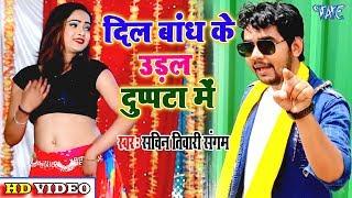 सुपरहिट गाना    दिल बांध के उड़ल दुप्पटा में II #सचिन तिवारी संगम #Video Bhojpuri Hit Song 2020