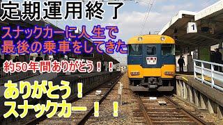 50年間ありがとう!12200系!定期運用を無くした12200系電車に乗ってきた!