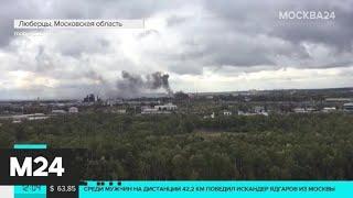Смотреть видео В Люберцах загорелось выселенное здание - Москва 24 онлайн