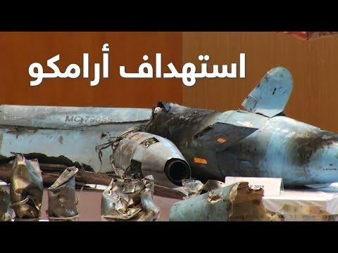 هذه الطاي?رات والصواريخ استهدفت ا?رامكو في السعودية  - نشر قبل 4 ساعة