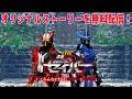 TTFC産直シアター 仮面ライダーセイバー 第2幕 みんなをすくえ、セイバーとブレイズ。【YouTube版】