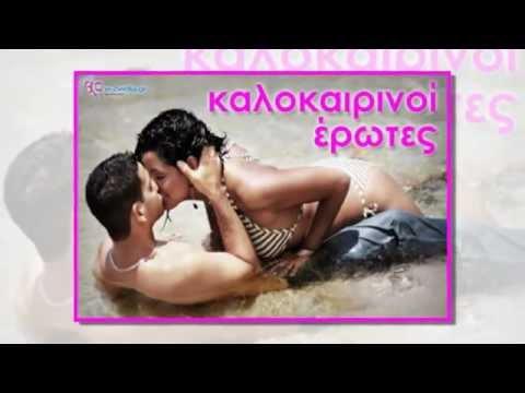 kauto kalokairi -καυτο καλοκαιρι
