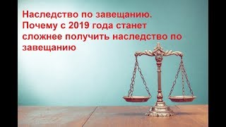 Наследство по завещанию Почему с 2019 года станет сложнее получить наследство по завещанию(, 2019-05-16T11:36:53.000Z)