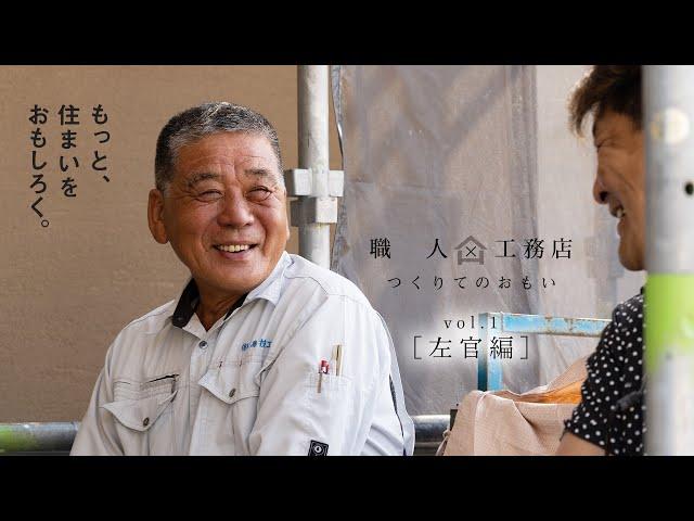 【職人×工務店対談】つくりてのおもい vol.1左官編