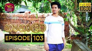 Nenala - නෑනාලා | Episode 103 - (2021-04-06) | Rupavahini Teledrama @Sri Lanka Rupavahini Thumbnail