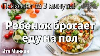 Урок для женщин. Ита Минкин. Ребенок бросает еду на пол... Не давать ему еду?