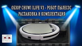 Обзор Chuwi ILIFE V3 - робот пылесос распаковка, комплектация внешний вид