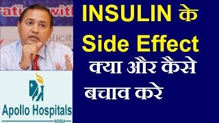 Side Effects of Insulin injection How to Avoid Prevention Precautions Common