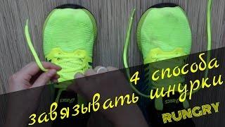 4 способа завязывать шнурки, чтобы они не развязывались(Как завязать шнурки, чтобы они не развязывались? Предлагаю 4 проверенных способа сделать это. Лайк, если..., 2017-02-03T12:30:03.000Z)