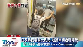 白衣暴徒襲擊元朗站 地鐵車務通聯曝光
