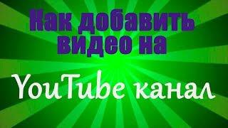 Как добавить видео на YouTube канал