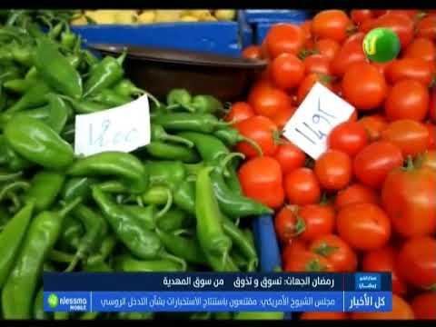 رمضان الجهات :تسوق وتذوق المهدية
