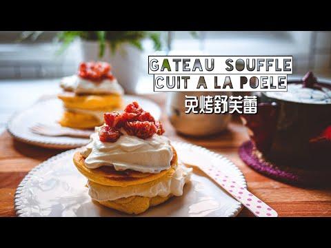 【中文/fr/en】免烤舒芙蕾/gâteau-soufflé-cuit-à-la-pôele/souffle-cake-/(如何打发蛋白)-【carnetdordesuzy】♥︎【食金记】