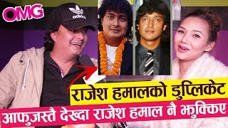राजेश हमालको अर्को डुप्लिकेट भेट्टिए-आफुजस्तै देख्दा राजेश हमाल नै झुक्किए  Dr. Hari Sharma