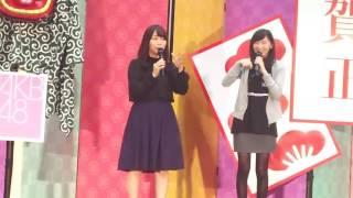2017年1月8日幕張メッセのステージ、大矢真那さんと松村香織さんの10分...