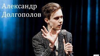 """Александр  Долгополов - """"Человеческие особенности"""""""