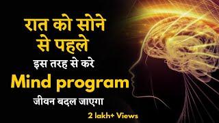 कैसे करें अपने Subconscious Mind की प्रोग्रामिंग सोने से पहले?
