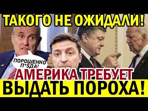 Это ПОЗОР для Украины! США требуют СРОЧНО посадить Порошенко