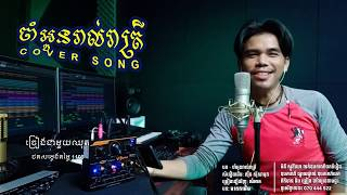 ចាំអូនរាល់រាត្រី | Cham Oun Roal Reatrey | sin sisamuth song | khmer old song | Mini Studio
