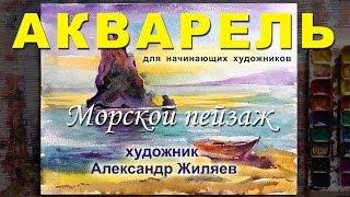 Как рисовать акварелью морской пейзаж .(Бесплатный курс живописи: http://sovetmasterov.justclick.ru/ad/34204/ Как рисовать акварелью морской пейзаж. Найдите ответ..., 2013-11-21T07:02:32.000Z)