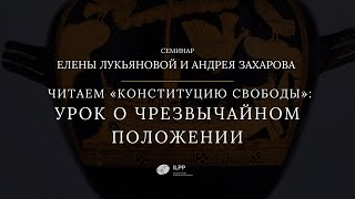 """Cеминар «Читаем """"Конституцию cвободы""""»: урок о чрезвычайном положении"""