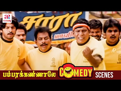 Bambharakannaley - Kabadi Game Comedy