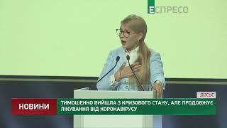 Тимошенко вийшла з кризового стану але продовжує лікування від коронавірусу
